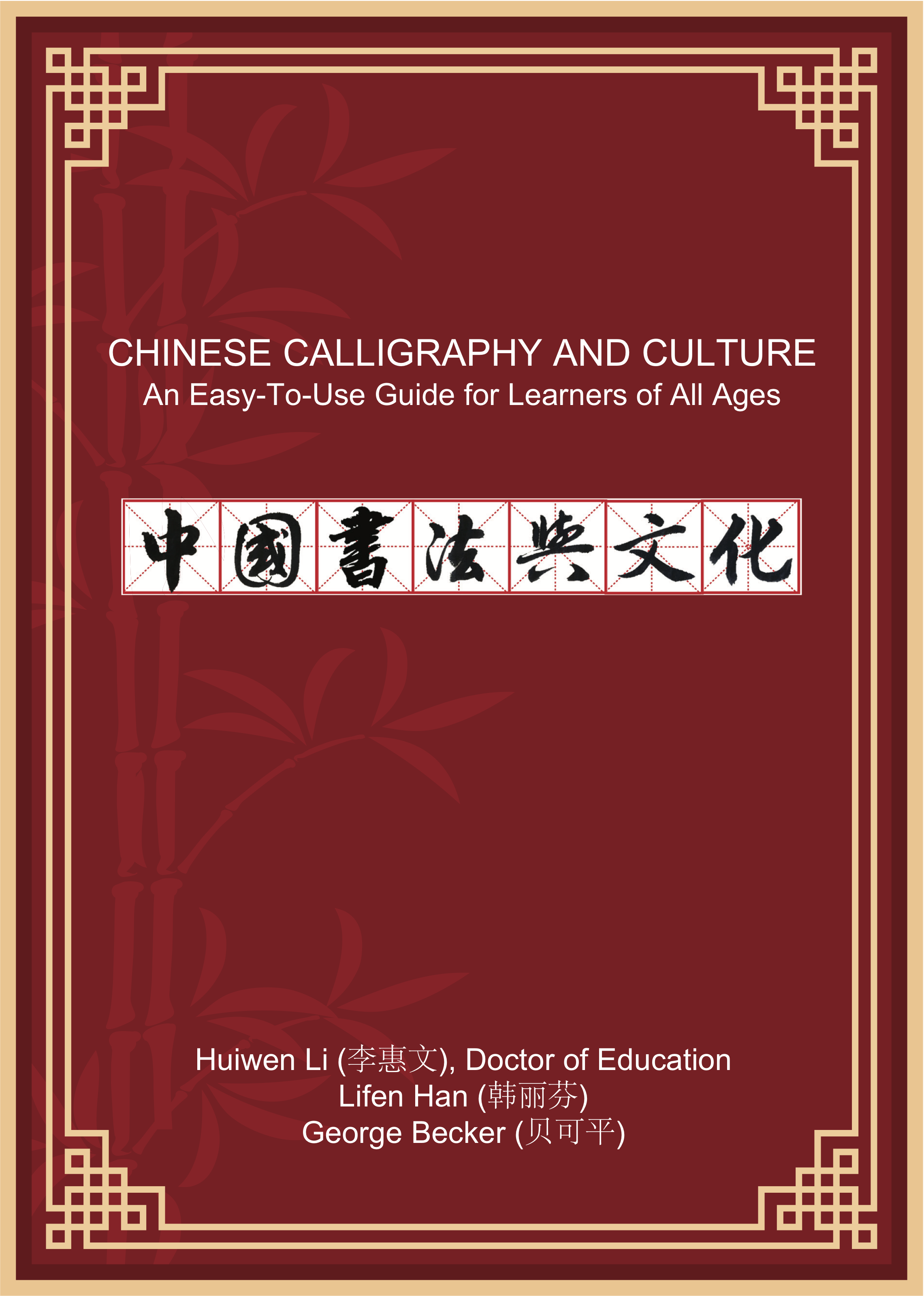 Cover image for Chinese Calligraphy and Culture 中國書法與文化