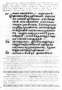 photostat_of_two_paragraphs_of_Emporor_Dusan